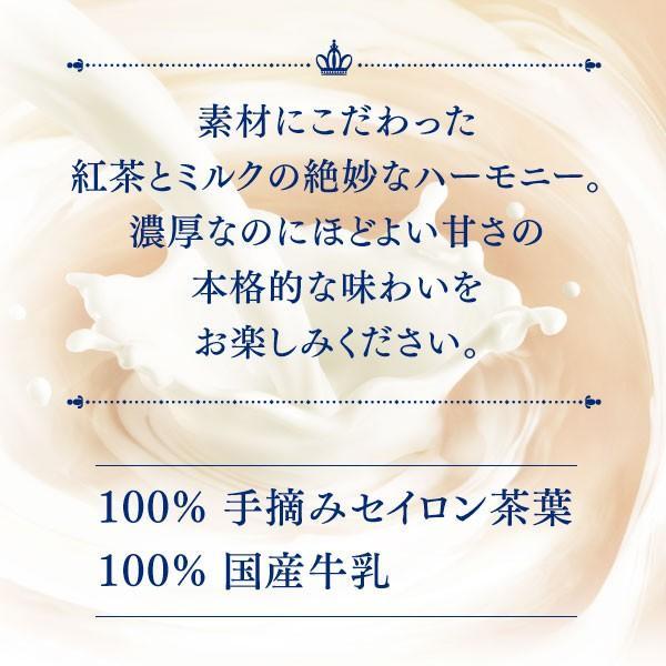 ミルクティ 紅茶花伝 ロイヤルミルクティー 280g缶 1ケース24本入 送料無料 手摘みセイロン茶葉使用 国産牛乳 advan-printing 02