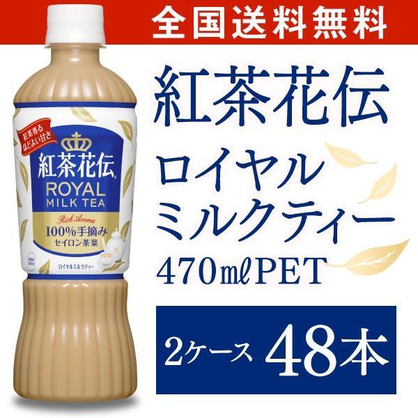 ミルクティ 紅茶花伝 ロイヤルミルクティー 470mlペットボトル 2ケース48本 送料無料 手摘みセイロン茶葉使用 国産牛乳 まとめ買い advan-printing