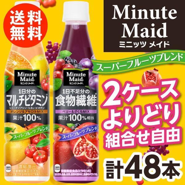 ミニッツメイド1日不足分の食物繊維 1日分のマルチビタミン 350mlPET ペットボトル 選べる2ケース計48本 送料無料 果汁100%|advan-printing