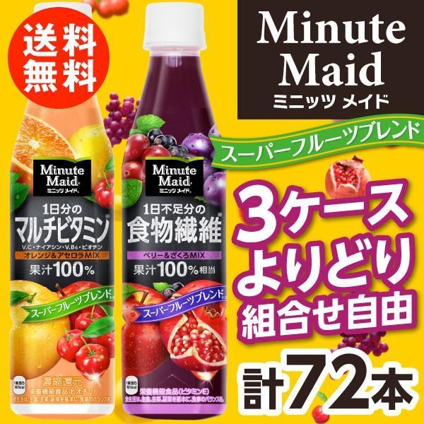 ミニッツメイド1日不足分の食物繊維 1日分のマルチビタミン 350mlPET ペットボトル 選べる3ケース計72本 送料無料 果汁100% advan-printing