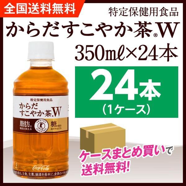 トクホ お茶 からだすこやか茶W 350mlPET ペットボトル 1箱24本入 1ケース 特保 送料無料 血糖値 中性脂肪|advan-printing
