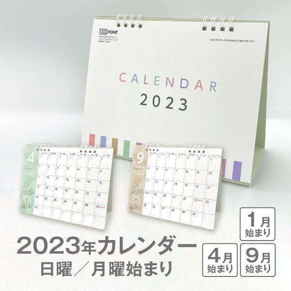 カレンダー2021年 日曜始まり 月曜始まり 4月始まり 9月始まり 卓上リングB6サイズ 書き込みやすい ビジネス・オフィスに 祝日移動対応 ポイント消化