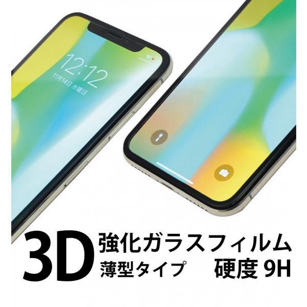 iPhoneXR iPhoneXSMax iPhoneXS iPhoneX iPhone フィルム  3D設計 強化ガラスフィルム|advan