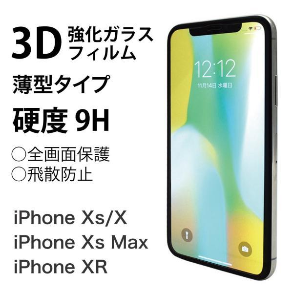 iPhoneXR iPhoneXSMax iPhoneXS iPhoneX iPhone フィルム  3D設計 強化ガラスフィルム|advan|02