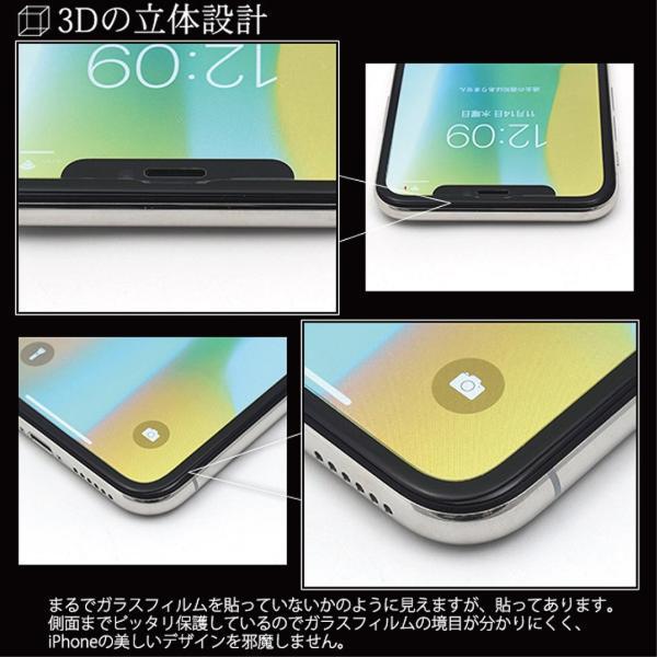 iPhoneXR iPhoneXSMax iPhoneXS iPhoneX iPhone フィルム  3D設計 強化ガラスフィルム|advan|03