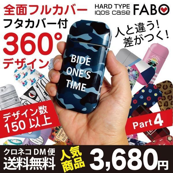 iQOSケース ハードケース 電子タバコ 全面印刷 メンズ レディース FABO|advan