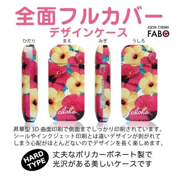 iQOSケース ハードケース 電子タバコ 全面印刷 メンズ レディース FABO|advan|02