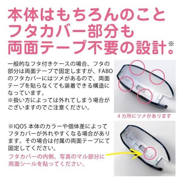 iQOSケース ハードケース 電子タバコ 全面印刷 メンズ レディース FABO|advan|04