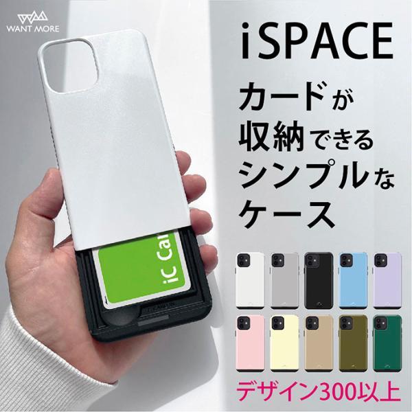 iPhone XR ケース iPhone XS ケース XSMax X 8 7 8Plus 7Plus 6s 6 耐衝撃 カード収納 背面 単色 iSPACE|advan|02