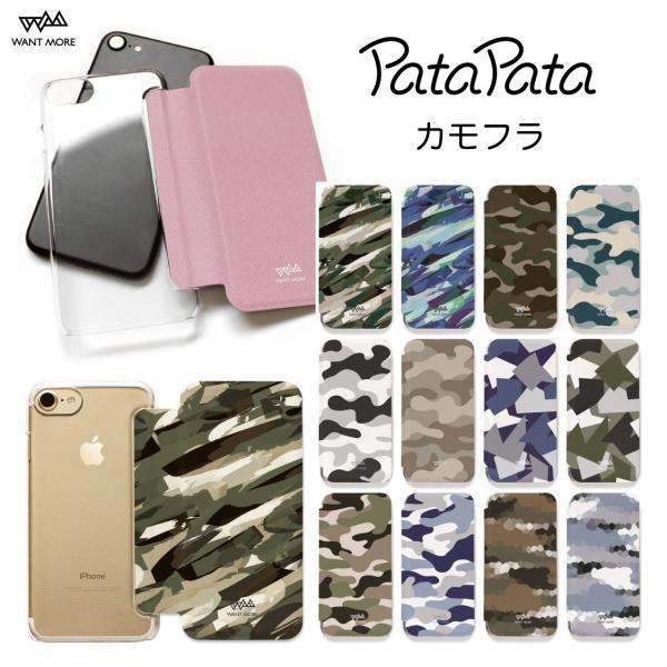 iPhone11 ケース 手帳型 iPhone SE ケース iPhone8 ケース iPhoneケース iPhone11Pro ケース iPhone7 ケース iPhone SE2 ケース カード収納 カモフラ PataPata|advan