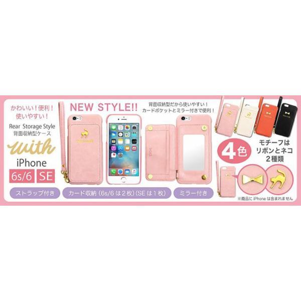 1000円ポッキリ iPhone6s iPhone6 ケース カード背面収納 鏡付き ストラップ付|advan|02