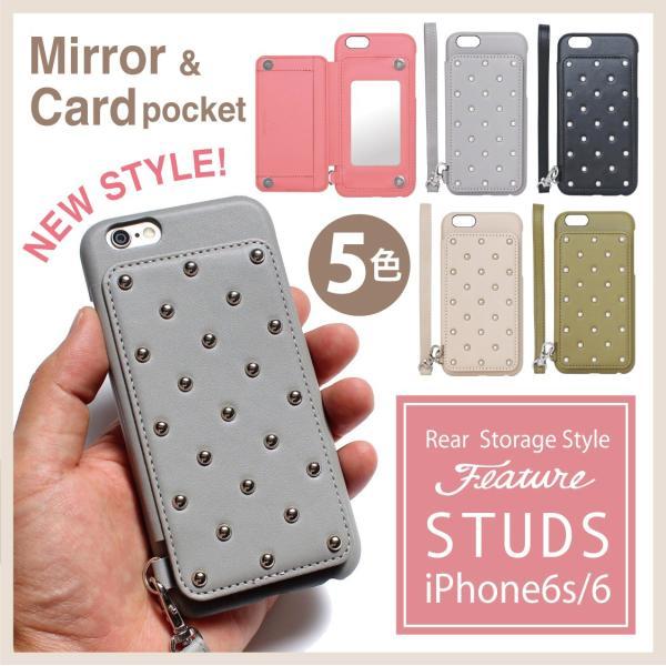 1000円ポッキリ iPhone6s iPhone6 ケース カード背面収納 スタッズ 鏡付き advan