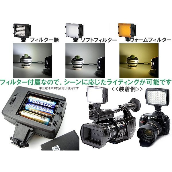 56LEDカメラビデオライト 暗所夜間の撮影もこれでバッチリ 補助光に照度調節可能 フィルター2種類付撮影ライト 得トク2WEEKS0410