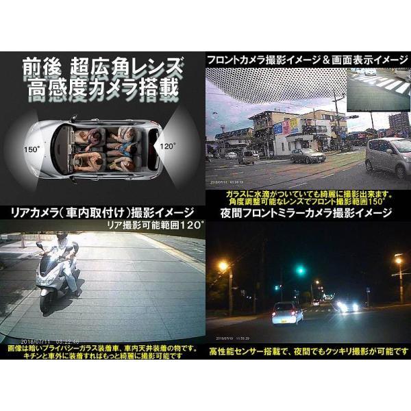 ミラー型ドライブレコーダー 前後同時撮影可能 FULLHDワイドレンズで広範囲撮影 バックカメラ付き 得トク2WEEKS0410|advanceworks2008|07