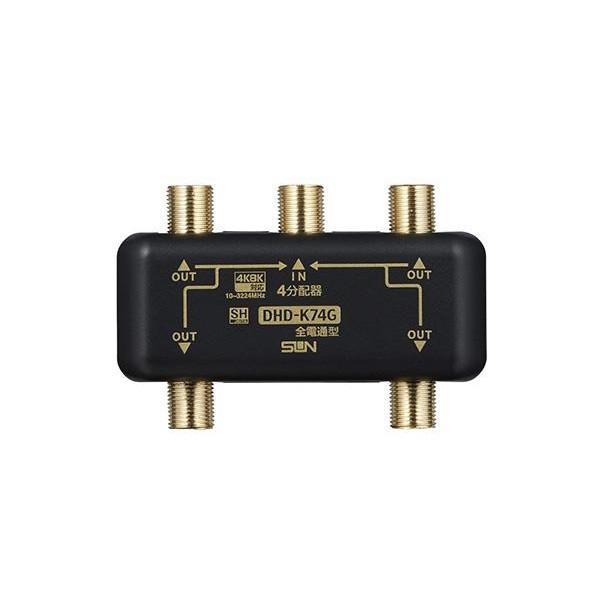 (送料無料)サン電子 4K・8K衛星放送対応 分配器 4分配器 DHD-K74G-P