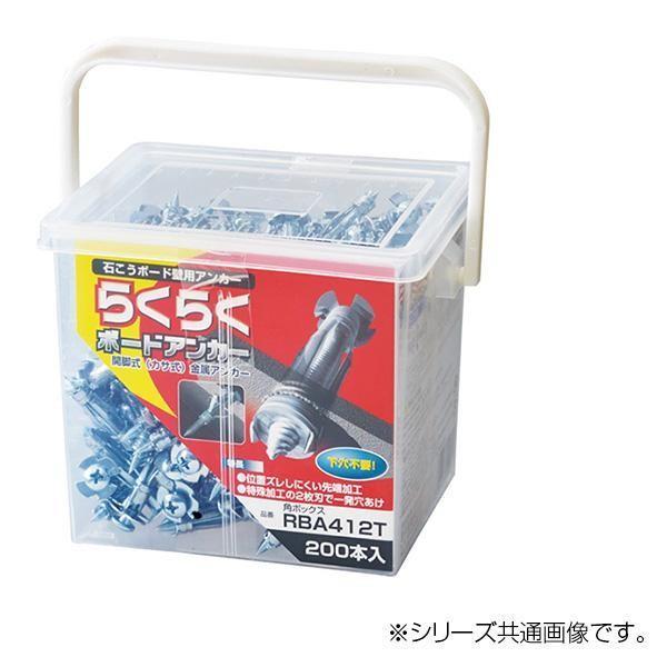 (送料無料)(代引き不可)らくらくボードアンカー 角ボックス 200本入 RBA409T