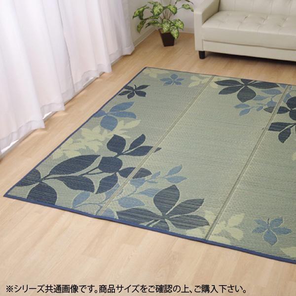 (送料無料)ふっくら い草ラグカーペット 『NSPアージュ』 ブルー 約200×250cm 8459730
