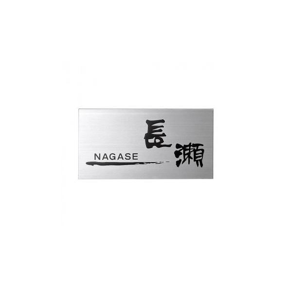 (送料無料)(代引き不可)ステンレス表札 ファイン ウェットエッチング 3mm厚 MS-21
