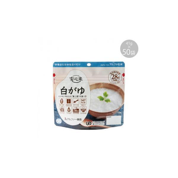(送料無料)(代引き不可)11421615 アルファー食品 安心米 白がゆ 41g ×50袋