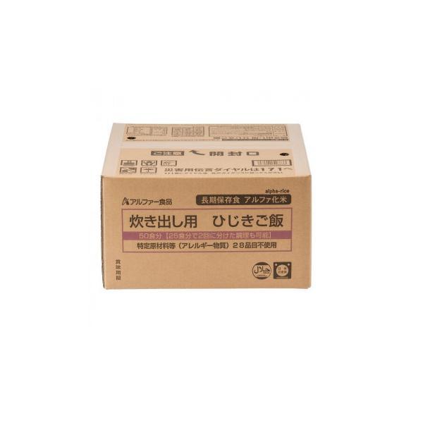 (送料無料)(代引き不可)11408564 アルファー食品 炊き出し用 アルファ化米 大量調理 50食分 ひじきご飯