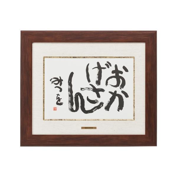 (送料無料)アルナ アルミフレーム APS-01-くるみ 四切(424x349) 相田みつを 『おかげさん』・20820