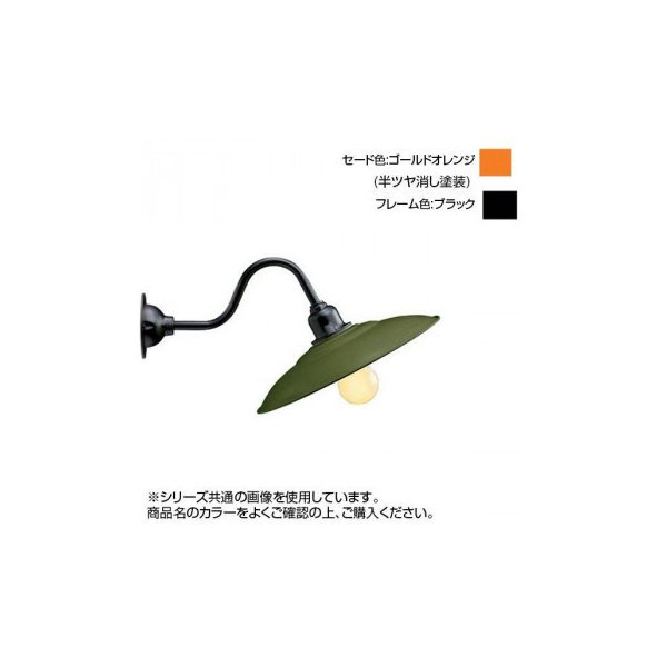 (送料無料)リ・レトロランプ ゴールドオレンジ×ブラック RLL-2