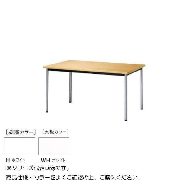 (送料無料)(代引き不可)ニシキ工業 ATB MEETING TABLE テーブル 脚部/ホワイト・天板/ホワイト・ATB-H7575K-WH