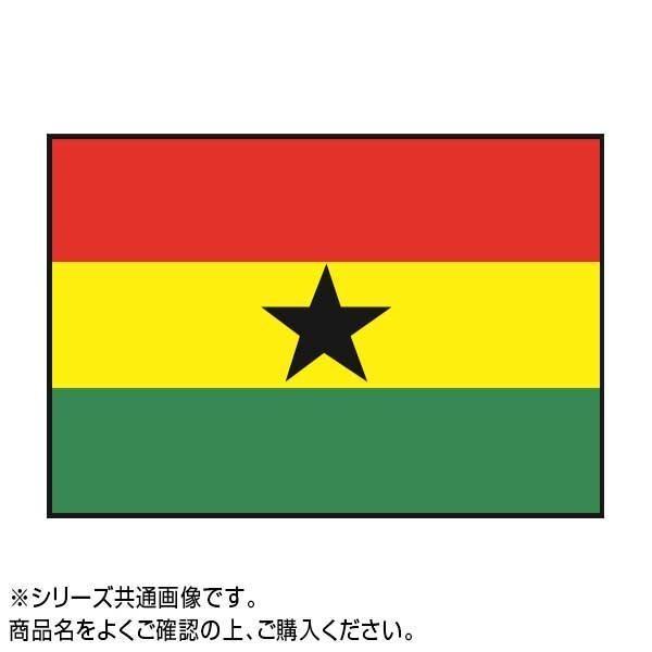 (送料無料)世界の国旗 万国旗 ガーナ 70×105cm