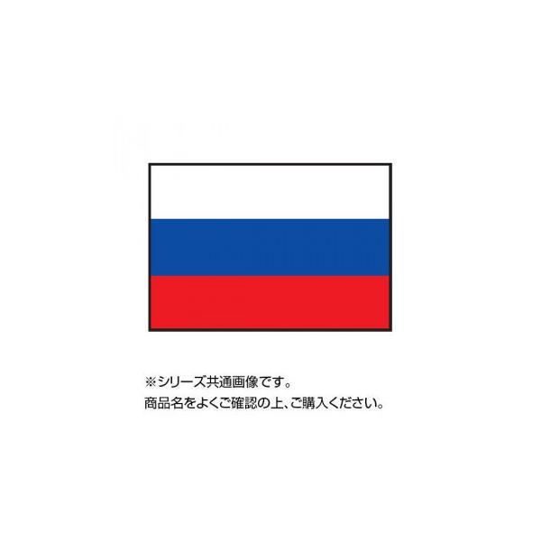 (送料無料)世界の国旗 万国旗 ロシア 120×180cm