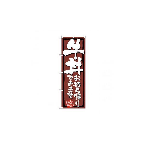 (送料無料)のぼり 牛丼お持ち帰りできます KRJ 84133