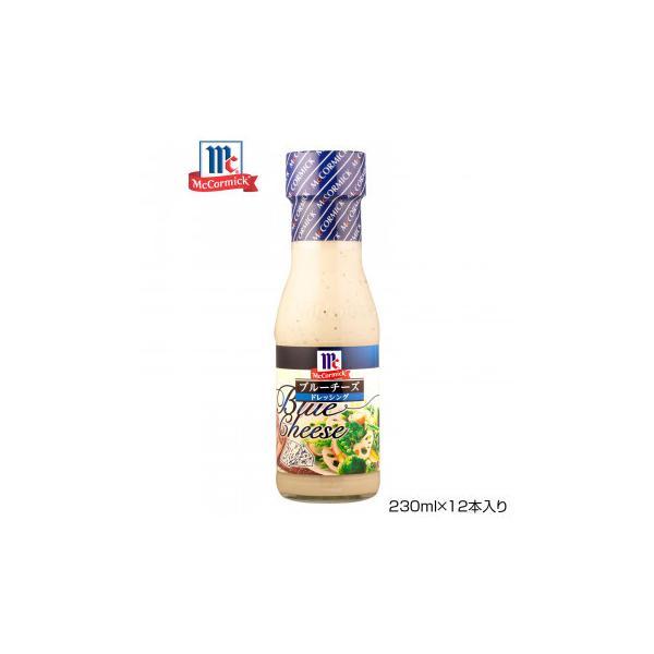 (送料無料)YOUKI ユウキ食品 MC ブルーチーズドレッシング 230ml×12本入り 125234