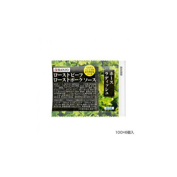 (送料無料)(代引き不可)BANJO 万城食品 ローストビーフ/ローストポークソース・ホースラディッシュDP 100×6個入 510049