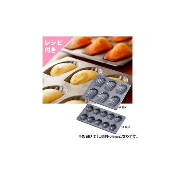 (送料無料)マドレーヌ貝型 シリコン加工 10個付 イ-148