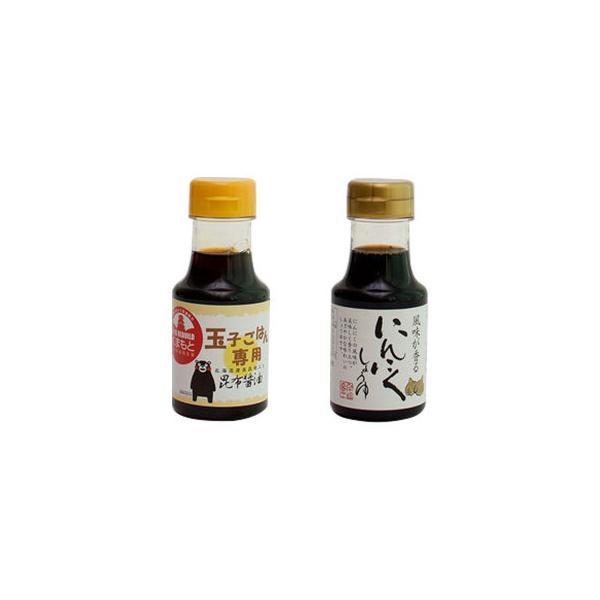 (送料無料)(代引き不可)橋本醤油ハシモト 150ml醤油2種セット(たまごごはん専用・にんにく各6本)
