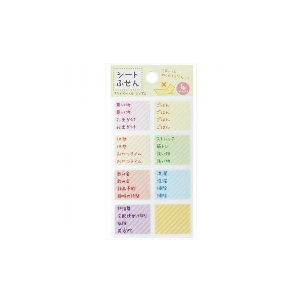 (送料無料)(代引き不可)パインブック シートふせん(付箋) プライベート S シンプル 5セット LS00692