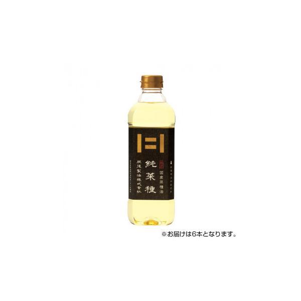 (送料無料)(代引き不可)肥後製油 国産純正菜種サラダ油 純菜種 ×6本