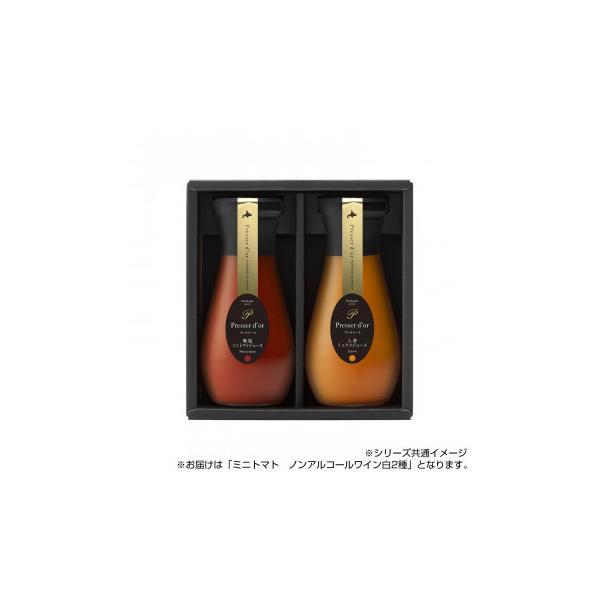 (送料無料)(代引き不可)プレサドール ギフト2本入り ミニトマト ノンアルコールワイン白  190ml 2種セット
