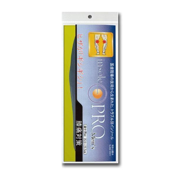 (送料無料)インソールプロ(靴用中敷き) 膝痛対策 メンズ・男性用|advanceworks2008