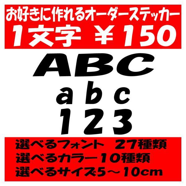 オリジナルステッカー アルファベット 数字 オーダーメイド カッティングシート 1文字150円 5cm〜10cm 色選択可能 名前 表札 ポスト|advanceworks2008