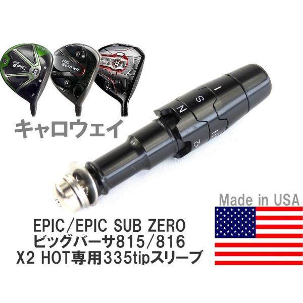 キャロウェイ callaway EPIC EPIC SUB ZERO ビッグバーサ 815 816 X2 HOT 適合対応 335tip 8.5mm 用スリーブ 非純正|advanceworks2008|02