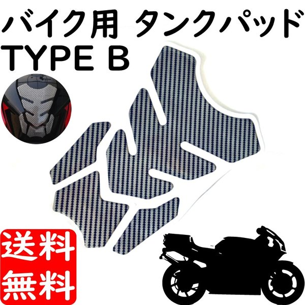 汎用 ガソリンタンク パッド カーボンルック バイク 2輪用 タイプB 送料無料 得トク2WEEKS0528 advanceworks2008