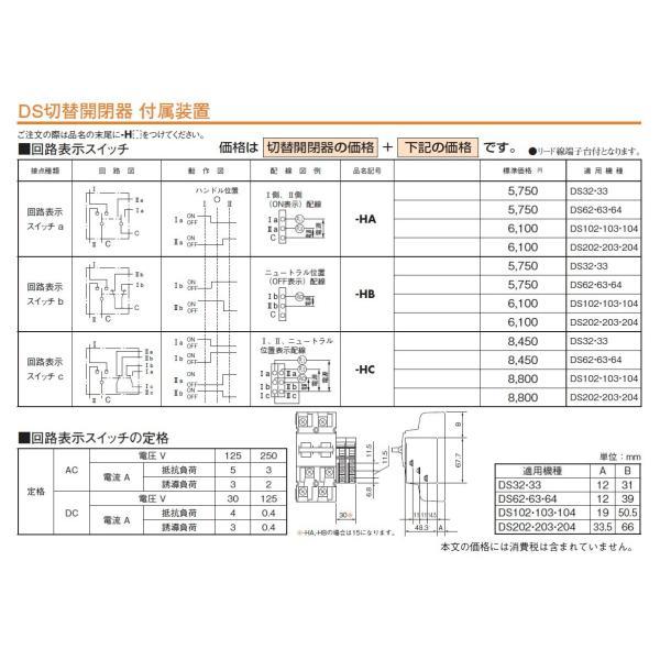 日東工業 DS104 4P 100A 切替開閉器|adwecs|03