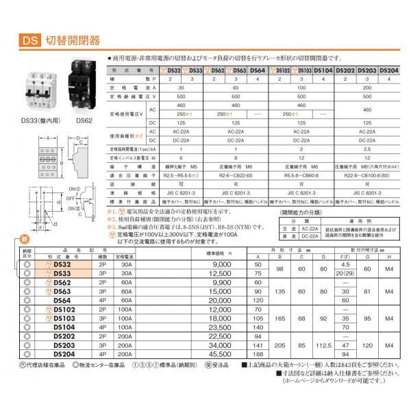 日東工業 DS33 3P 30A 切替開閉器|adwecs|02