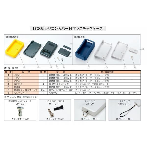 タカチ電機 LCS165-N-DR LCS型シリコンカバー付プラスチックケース (ダークグレー / レッド)|adwecs|03