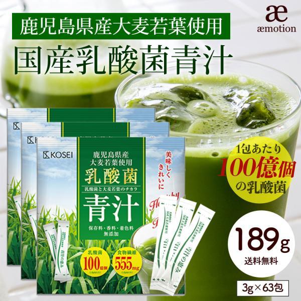 ( 乳酸菌 国産青汁 : 9週間分 ) 3g × 63本 セール 青汁 酵素 健康 ダイエット ギフト 国産 大麦若葉 乳酸菌 食物繊維 送料無料 ギフト|aemotion