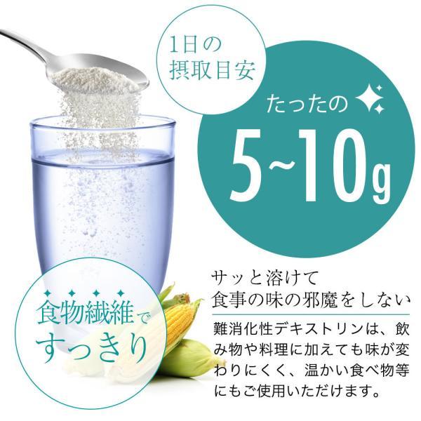 ( 難消化性 デキストリン 700g ) 食物繊維 デキストリン ダイエット お試し 健康 大容量 送料無料 ギフト|aemotion|09