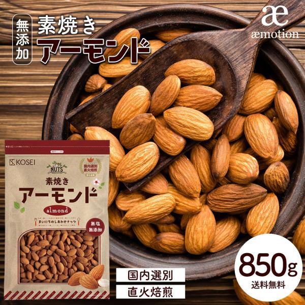 アーモンド 850g 素焼き ( 無塩 無添加 ノンオイル 無油 ナッツ 美容 健康 大容量 食物繊維 ビタミン おやつ おつまみ 直火焙煎 送料無料 ギフト )