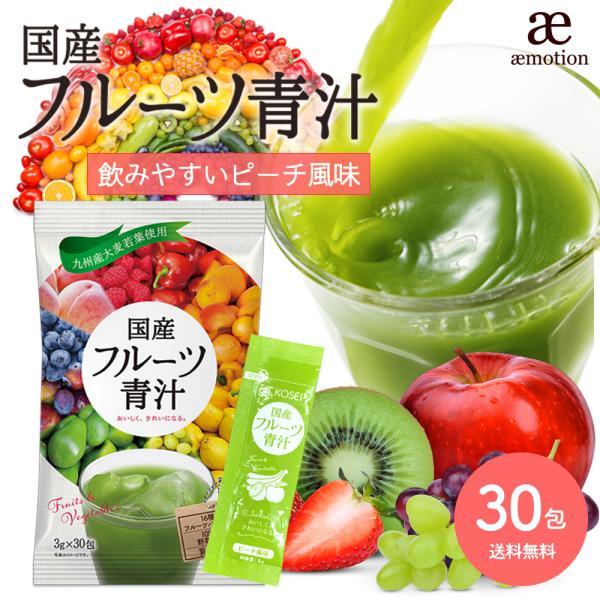 【フルーツ青汁:1か月分】90g(3g×30包)青汁 酵素 ダイエット 健康 フルーツ 118種の酵素  ケール 国産 ポイント消化 ワンコイン 送料無料|aemotion