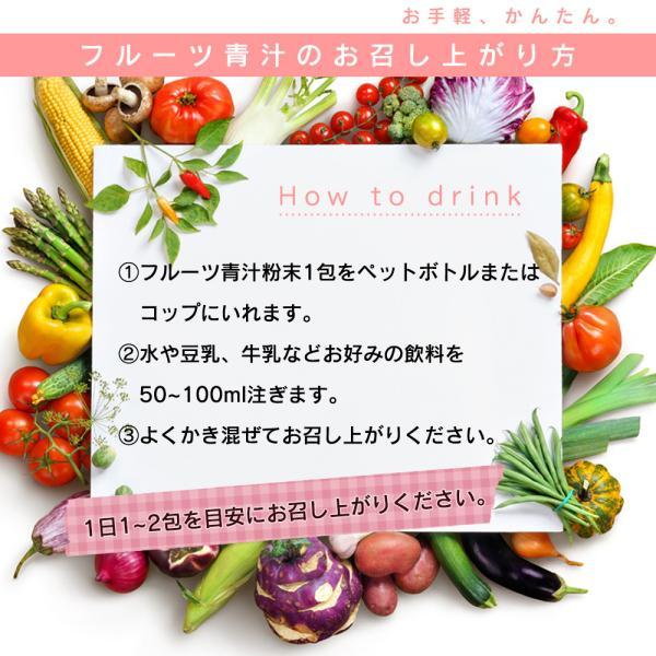 【フルーツ青汁:1か月分】90g(3g×30包)青汁 酵素 ダイエット 健康 フルーツ 酵素  国産 ポイント消化 ワンコイン 送料無料 メール便 aemotion 18