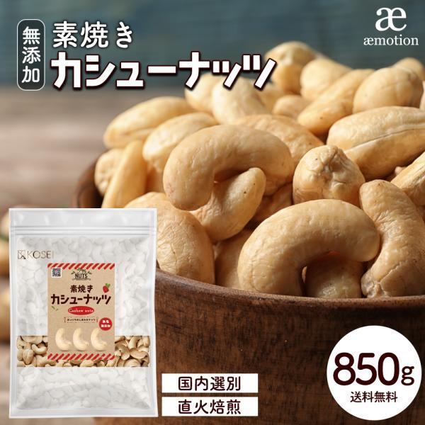 カシューナッツ 850g 素焼き ( 無添加 無塩 無油 おやつ おつまみ カシュ― 美容 健康 送料無料 ポイント消化 ギフト )
